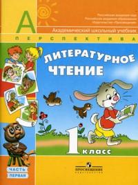 Литературное чтение. 1 кл.: Учебник. В 2-х ч.
