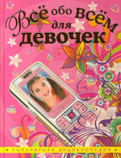 КЛАССНАЯ Все обо всем для девочек: Популярная энциклопедия