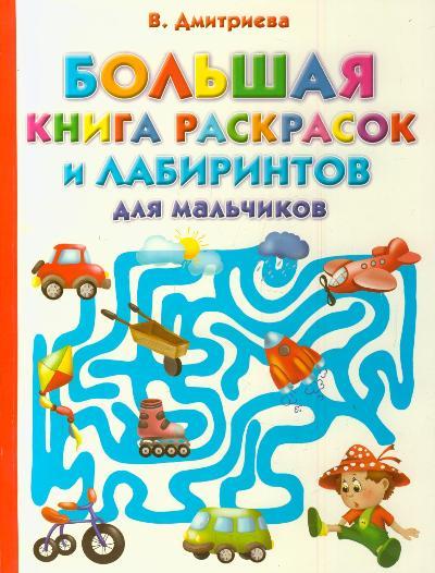 Раскраска Большая книга раскрасок и лабиринтов для мальчиков