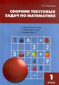 Математика. 1 кл.: Сборник текстовых задач по математике ФГОС