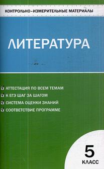 Литература. 5 кл.: Контрольно-измерительные материалы