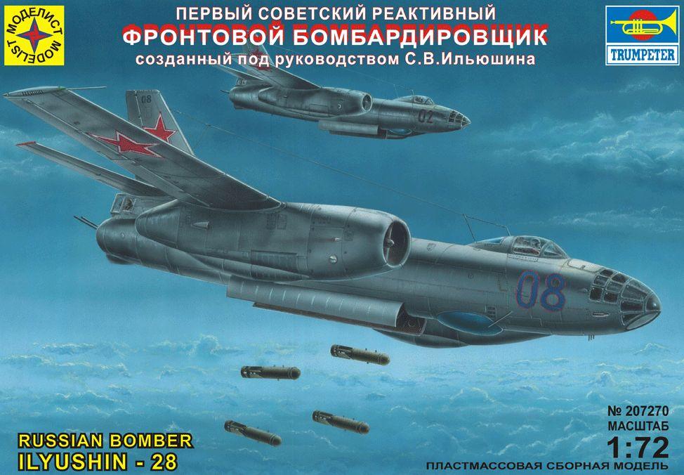 Сборная модель Бомбардировщик Ил-28 Ильюшина 1/72