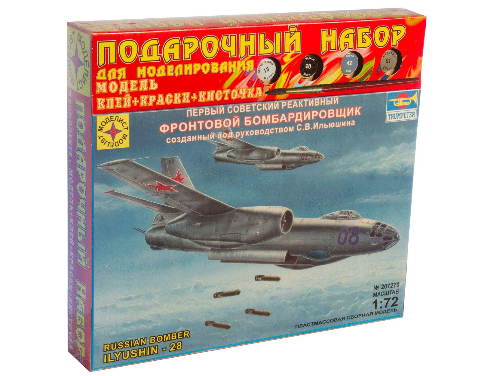 Сборная модель Бомбардировщик Ил-28 (1:72)