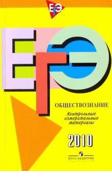 ЕГЭ 2010. Обществознание: Контрольные измерительные материалы