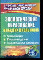 Экологическое образование младших школьников: Рекомендации, конспекты уроко