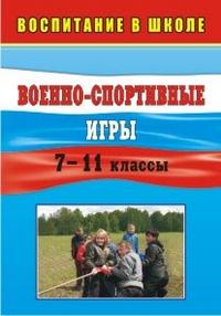 Военно-спортивные игры. 7-11 классы