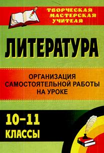 Литература. 10-11 кл.: Организация самостоятельной работы на уроке