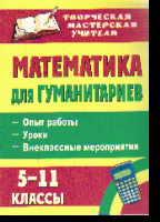 Математика для гуманитариев. 5-11 кл.: Опыт работы, уроки, внеклассные меро