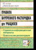 Правила внутреннего распорядка для учащихся: Справочно-информационные матер