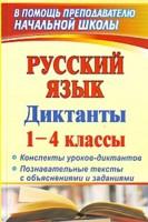 Русский язык. 1-4 кл.: Конспекты уроков-диктантов. Познавательные тексты...