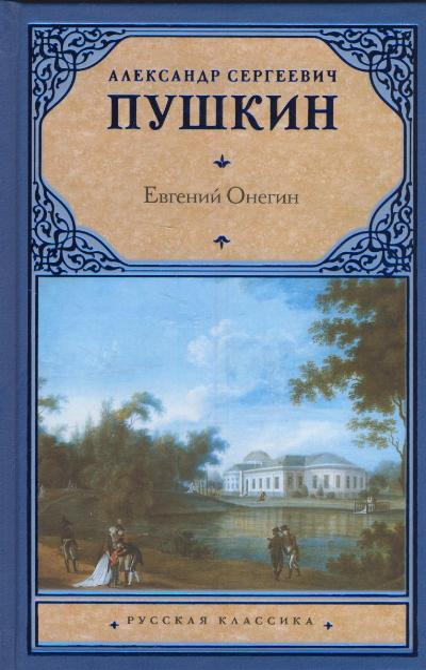 Евгений Онегин: Роман в стихах. Драмы