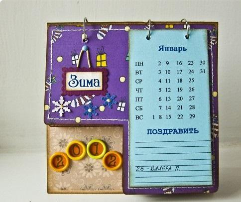 Календарь дней рождений (2 вида).