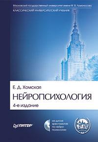 Нейропсихология: Учебник для вузов