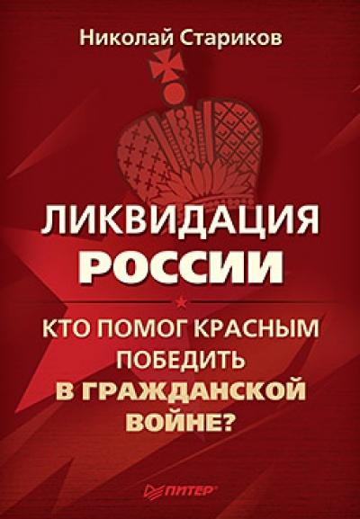 Ликвидация России. Кто помог красным победить в Гражданской войне