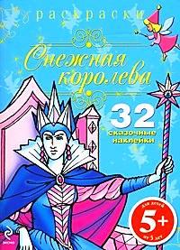 Раскраска с наклейками Снежная королева: 32 сказочные наклейки