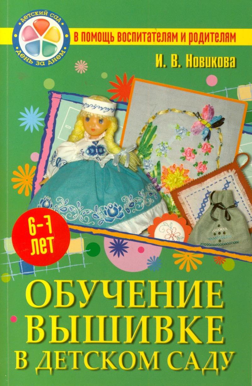 Обучение вышивки в детском саду