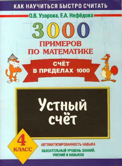 3000 примеров по математике. 4 кл.: Счет в пределах 1000. Устный счет