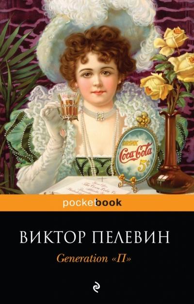 """Generation """"П"""": Роман"""