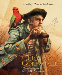 Остров Сокровищ: роман