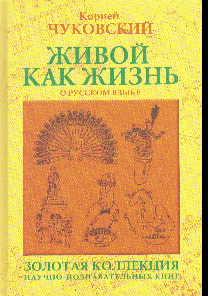 Живой как жизнь: о русском языке