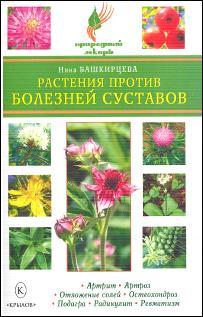 Растения против болезней суставов
