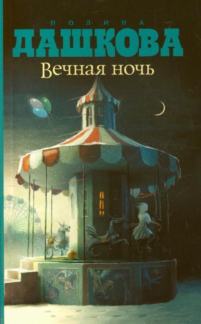 Вечная ночь: Роман