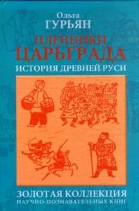 Пленники Царьграда: Историческая повесть