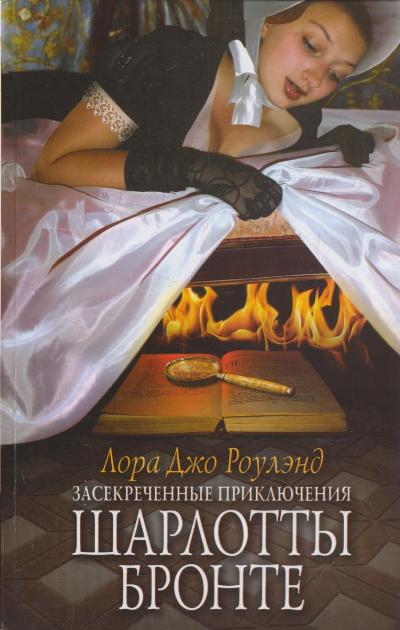 Засекреченные приключения Шарлотты Бронте: Роман