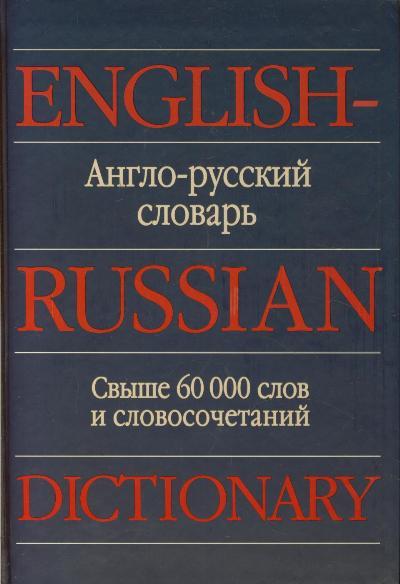 Англо-русский словарь = English-Russian Dictionary: свыше 60 000 слов и сл.
