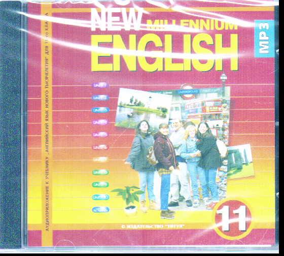 CD New Millennium English. 11 кл.: Аудиоприложение к учебнику