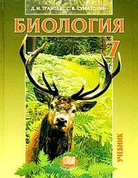 Биология. Животные. 7 кл.: Учебник