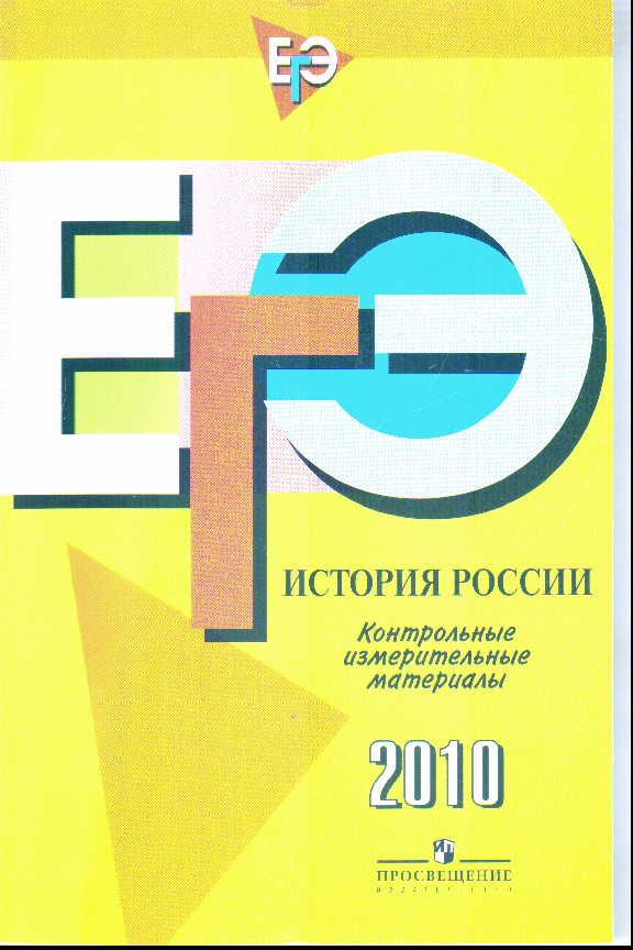 ЕГЭ-2010. История России. Контрольно-измерительные материалы