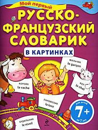 Мой первый русско-французский словарик в картинках. 7+