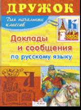 Дружок. Доклады и сообщения по русскому языку