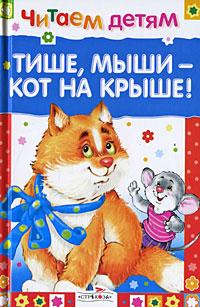 Тише, мыши - кот на крыше!: Считалки и скороговорки