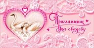 Открытка 062.531 Приглашение на свадьбу! мал, лак, лебеди в сердце