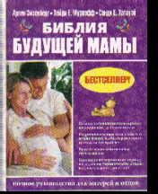 Библия будущей мамы: Полное руковоство для матерей и отцов