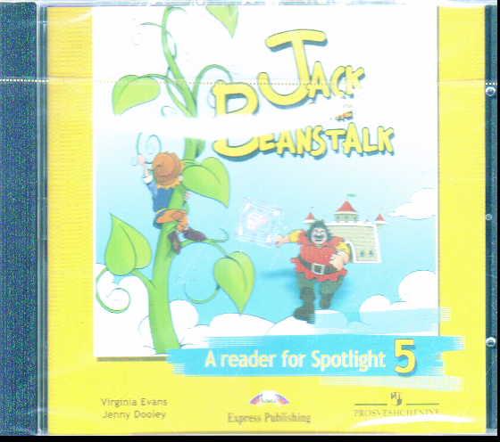 """CD Английский в фокусе. 5 кл.: """"Джек и бобовое зернышко"""". Аудиокурс к книге"""