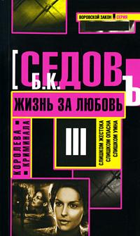 Королева криминала. Кн.3. Жизнь за любовь: Роман