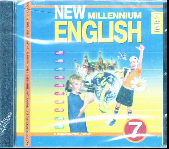 CD New Millennium English. 7 класс: Аудиоприложение к учебнику