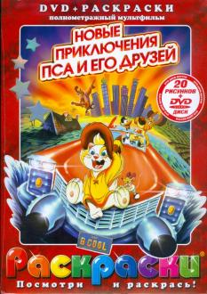DVD Новые приключения пса и его друзей: Полнометражный мультфильм