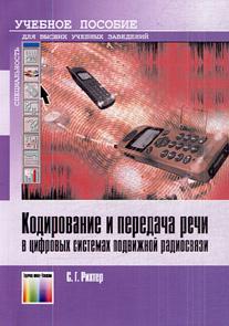 Кодирование и передача речи в цифровых системах подвижной радиосвязи: Учеб.