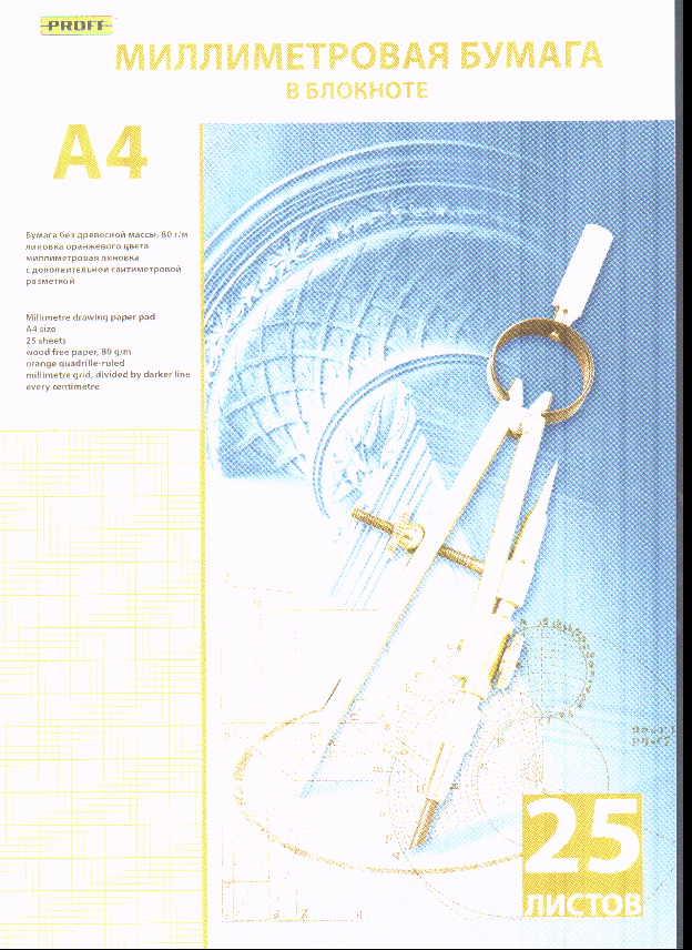 Бумага миллиметровая А4 25л блокнот