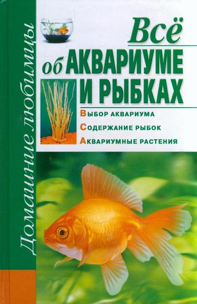 Все об аквариумных рыбках