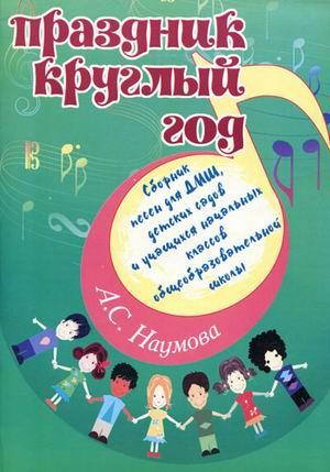 Праздник круглый год: Сборник песен для ДМШ