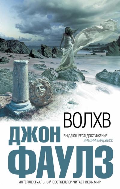 Волхв: Роман