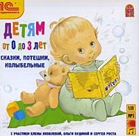CD Детям от 0 до 3 лет: сказки, потешки, колыбельные