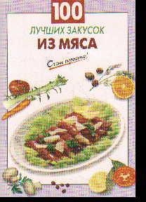 100 лучших закусок из мяса