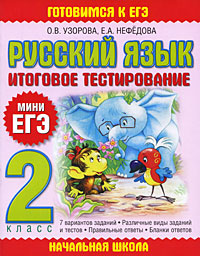 Русский язык: Итоговое тестирование. 2 класс