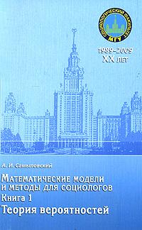 Математические модели и методы для социологов. Кн. 1: Теория вероятностей